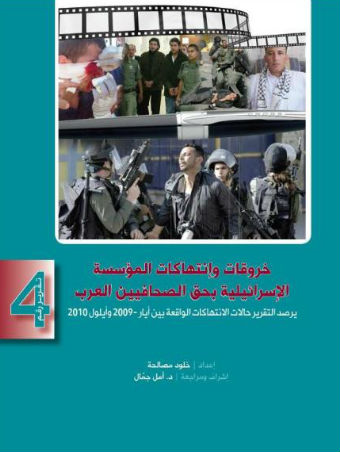 Special Publication on the Event of International Women`s Day (Arabic) (March 8 2010)